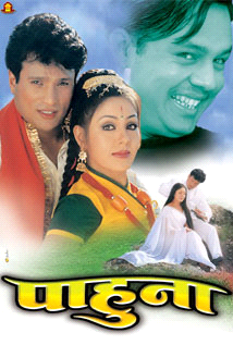 pahuna-full-nepali-movie-watch-online