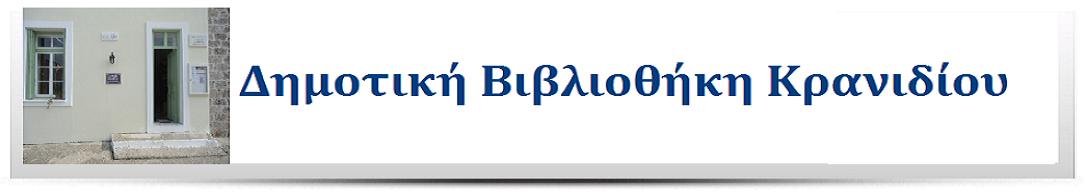 Δημοτική Βιβλιοθήκη Κρανιδίου Ν.Αργολίδας