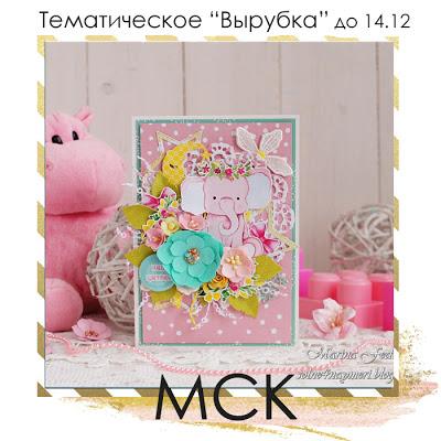 """+++Тематическое Задание """"Вырубка"""" до 14/12"""