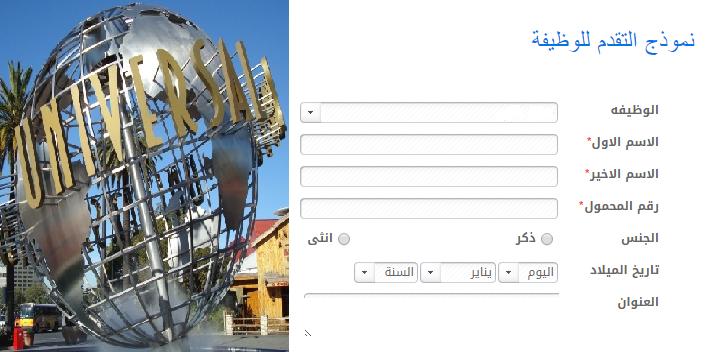 """نموذج التقدم """" وظائف يونيفرسال مصر """" للجميع بالمحافظات - والتقديم على الانترنت الان"""