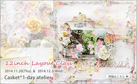 http://www.scrap-casket.jp/ws/oneday_2014011BF/