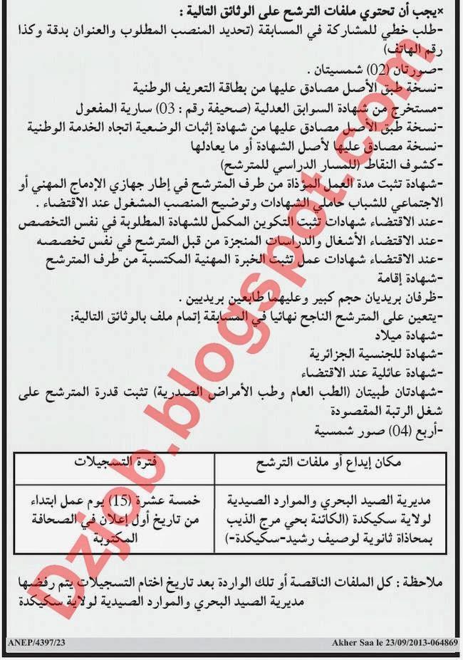 اعلان مسابقة توظيف بمديرية الصيد البحري والموارد الصيدية لولاية سكيكدة سبتمبر 2013 وظائف الجزائر  Skikda