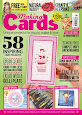 CURRENTLY FEATURED IN THE JULY ISSUE OF MAKING CARDS MAGAZINE