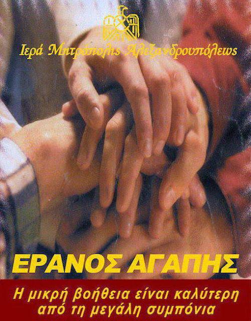 Έρανος Αγάπης της Ιεράς Μητρόπολης Αλεξανδρουπόλεως
