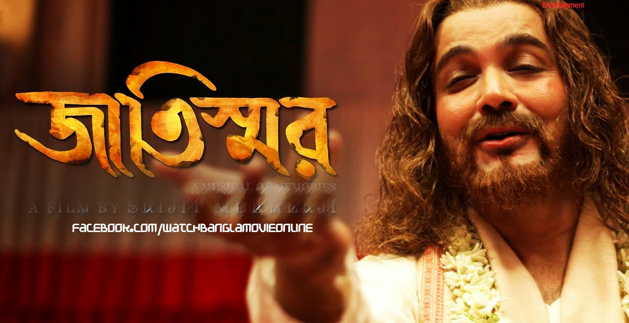 New Bangla Moviee 2016 click hear.............. Jaatishwar+bengali+movie+03