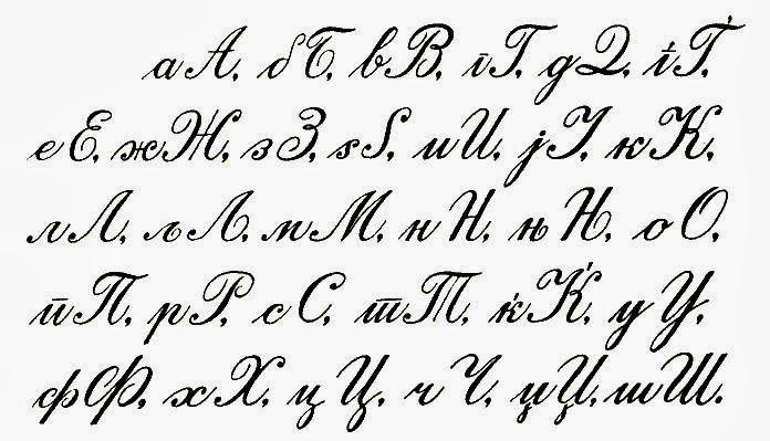 Македонското ракописно писмо