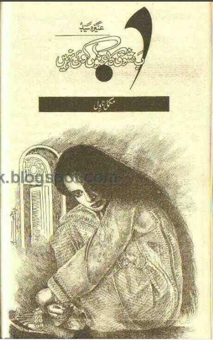 Ab shoq ka unwan koi nahin Aneeza Syed
