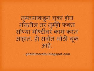 suvichar in marathi 3