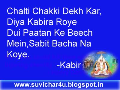 Chalti Chakki Dekh Kar, Diya Kabira Roye  Dui Paatan Ke Beech Mein,Sabit Bacha Na Koye