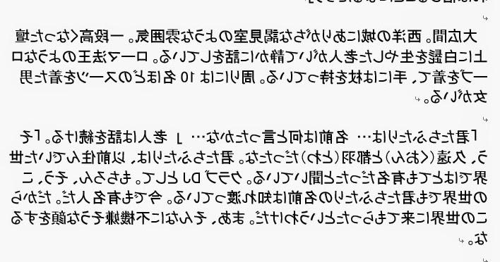 外国 人 から 見 た 日本 語