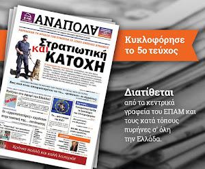 ΚΥΚΛΟΦΟΡΗΣΕ 5o TEYXOΣ