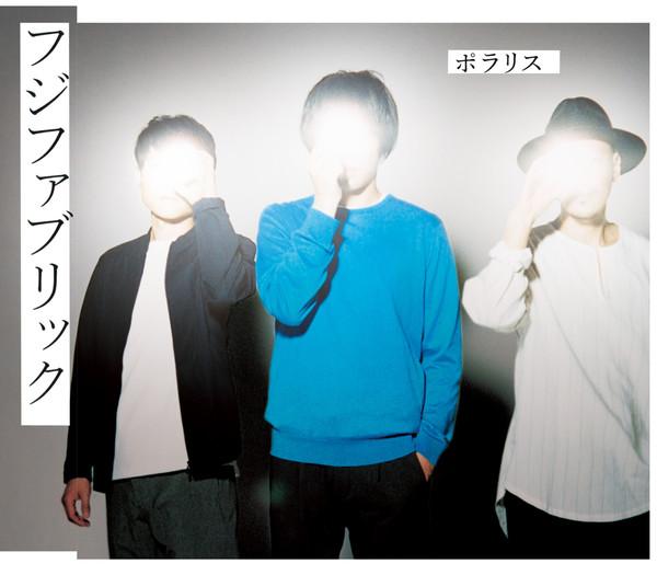 [Single] フジファブリック – ポラリス (2016.05.11/MP3/RAR)