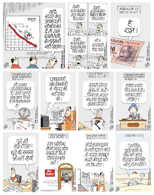 rupee cartoon, economy, manmohan singh cartoon, congress cartoon, indian political cartoon