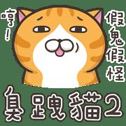 รักแมวตุผยองแจ็คแมวคดเคี้ยวสำลัก 2