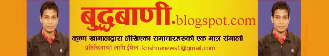 buddhabani.blogspot.comकृष्ण खनालले लेखेका समाचारहरुको संगालो