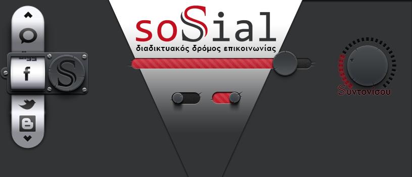 soSial.gr