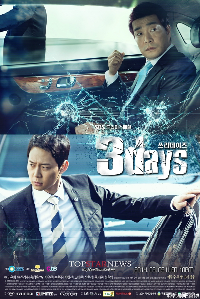 3 Ngày - Three Days (2014)