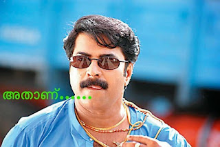athaanu - mammootty - Rajamanikyam movie dialogue