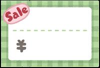 値札のテンプレート(Sale)