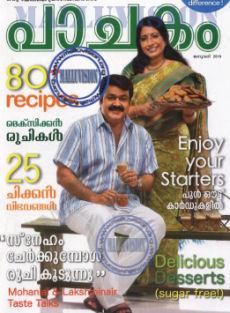 Malayalam Magazines: Pachakam - Jan 2010