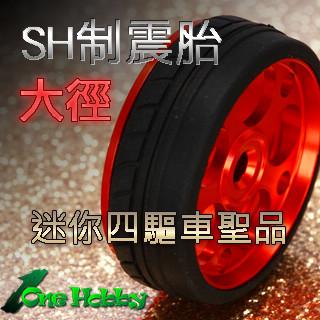SH 制震胎-大徑
