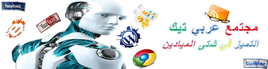 مدونة عربي تيك