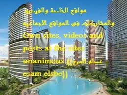مواقع الخاصة والفيديو والمشاركات فى المواقع الاجماعيه Own sites, videos and posts at the sites unan