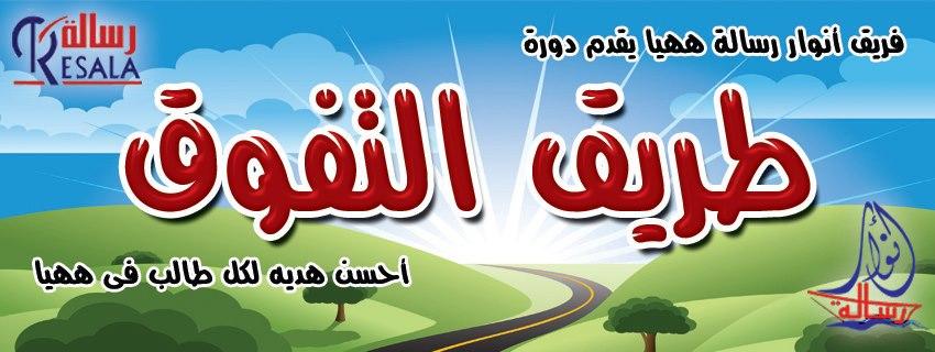 فريق أنوار رسالة ههيا طريق التفوق