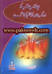 Bachao Apne Aap Ko Aur Ghar Walon Ko Jahannam Ki Aag Se by Umme Abde Muneeb