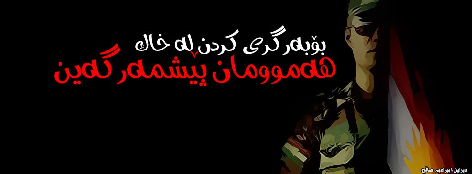 كهڤهری نوێی بۆ كرودستان دژی داعش