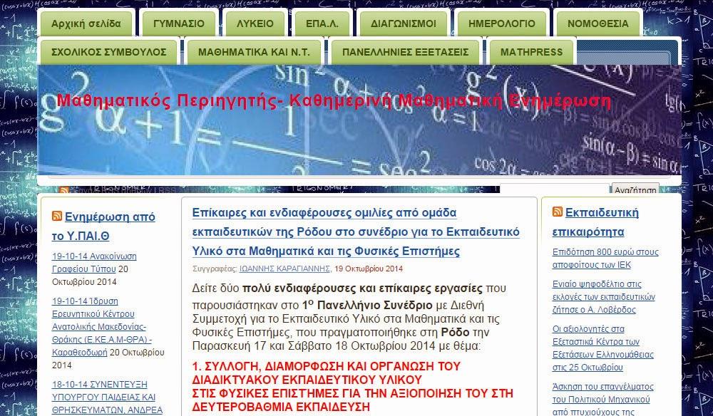 Μαθηματικός Περιηγητής