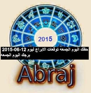 حظك اليوم الجمعه توقعات الابراج ليوم 12-06-2015  برجك اليوم الجمعه