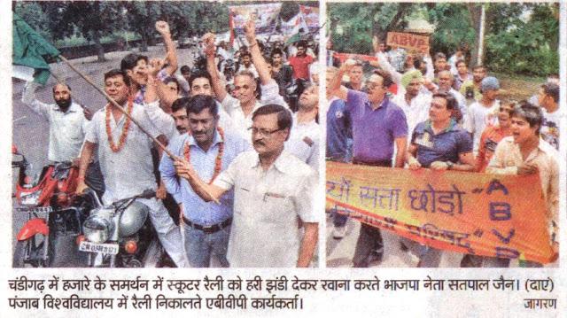 चंडीगढ़ में हजारे के समर्थन में स्कूटर रैली को हरी झंडी देकर रवाना करते भाजपा नेता सतपाल जैन