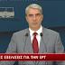 ΒΙΝΤΕΟ-Οι δηλώσεις Κεδίκογλου για το κλείσιμο της ΕΡΤ