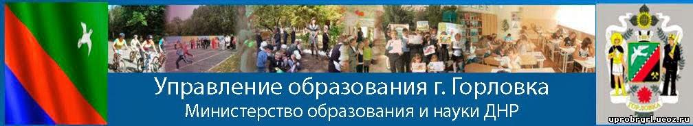 Управления образования г.Горловка