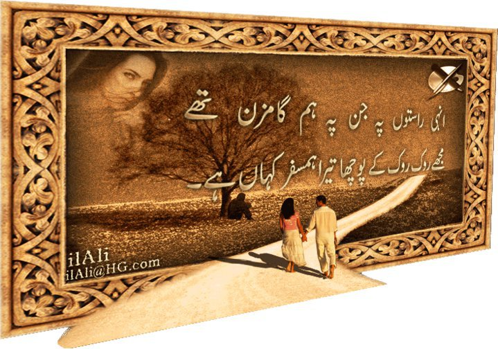 Urdu Poetry Ahmed Faraz Pdf Ahmed Faraz Poetry Books