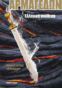 ΑΡΜΑΓΕΔΩΝ