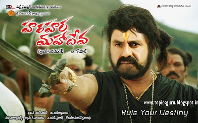 HARA HARA MAHADEVA MOVIE WALLPAPERS
