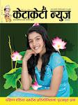 Ketaketi News Monthly