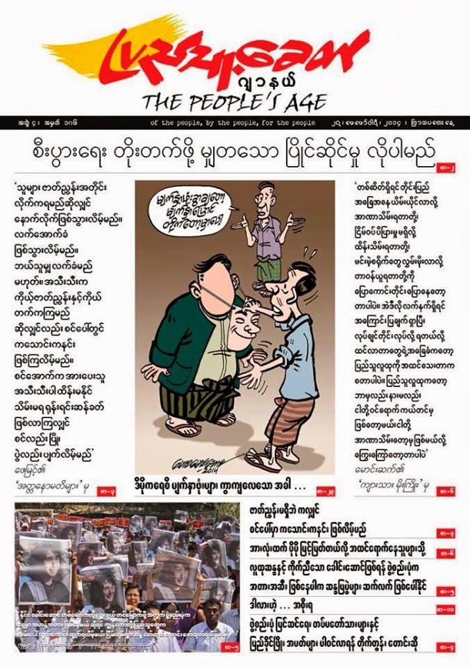 ျမန္မာႏိုင္ငံ၏ ျပည္ေထာင္စု လႊတ္ေတာ္ကို အနီးၾကည့္ အေ၀းၾကည့္ – ၅၅ – Aung Din