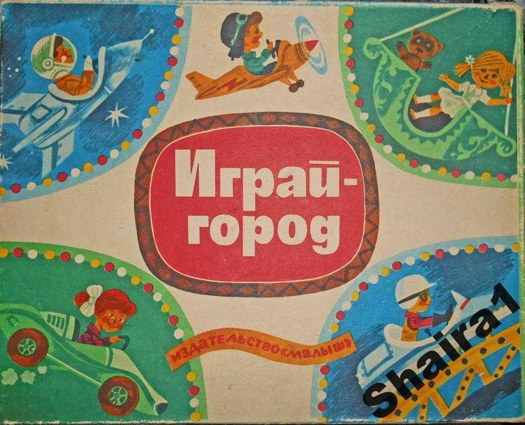 Игра Играй-город Турган советская
