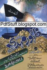 Zahoor-e-Mehdi Tak