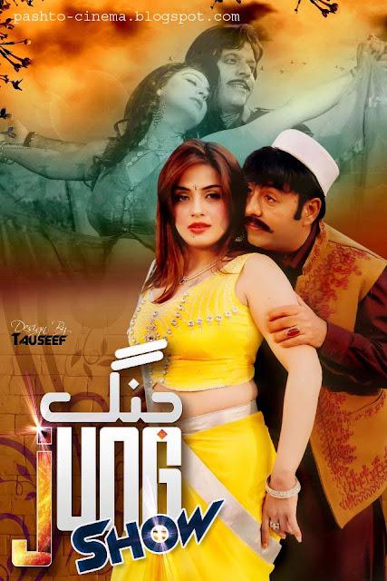 Pashto Film Jung Show