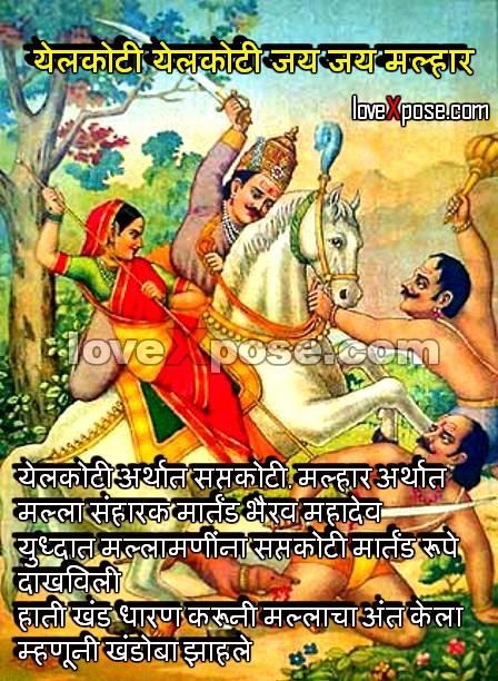 Malhar Khandoba inforamtion details in marathi