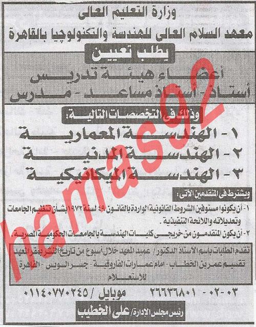 وظائف خالية فى معهد السلام العالى للهندسة والتكنولوجيا بالقاهرة 26