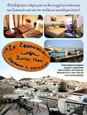 Hotel En Ermoupoli
