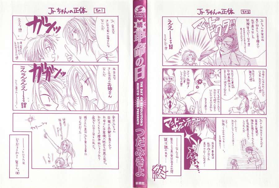 อ่านการ์ตูน Kakumei no Hi 4 ภาพที่ 4