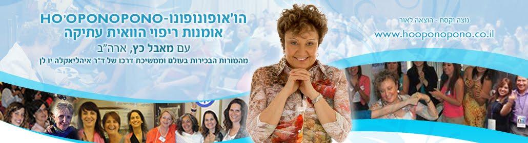 הו'אופונופונו עם מאבל כץ בישראל!