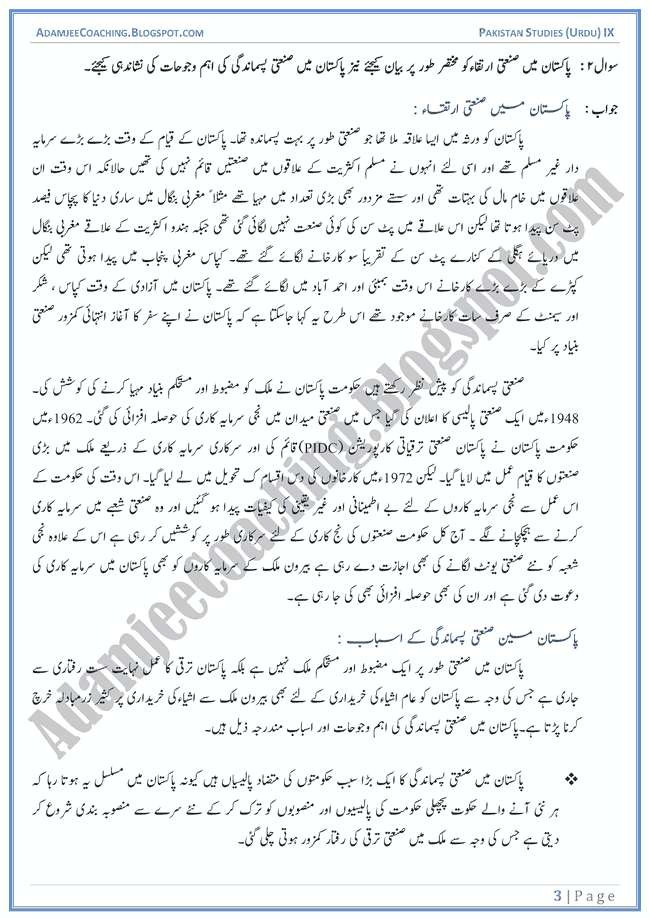 Easy essay on terrorism in pakistan