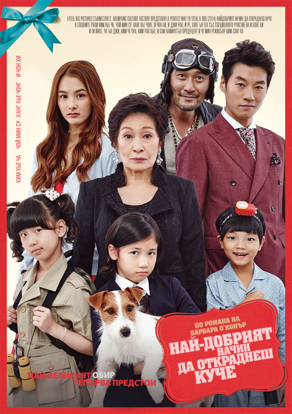 How to Steal a Dog /2014/ A_Perfect_Way_to_Steal_A_Dog_BG_poster_version01